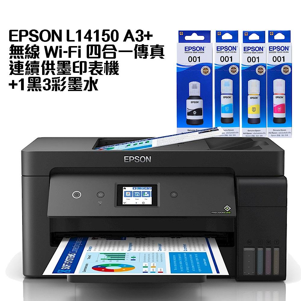 超值組-EPSON L14150 A3+ 無線 Wi-Fi 四合一傳真連續供墨印表機+1黑3彩墨水 product image 1
