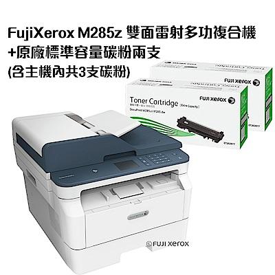 超值組-FujiXerox M285z 雙面雷射多功複合機+2支碳粉。組合現省1480元