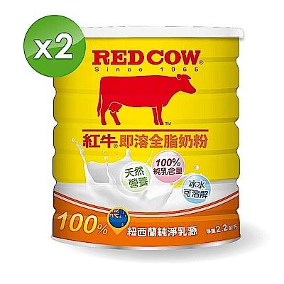 紅牛 即溶全脂奶粉(2.2kg)二入組