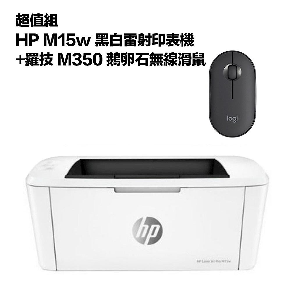超值組-HP M15w 黑白雷射印表機+羅技 M350 鵝卵石無線滑鼠 product image 1