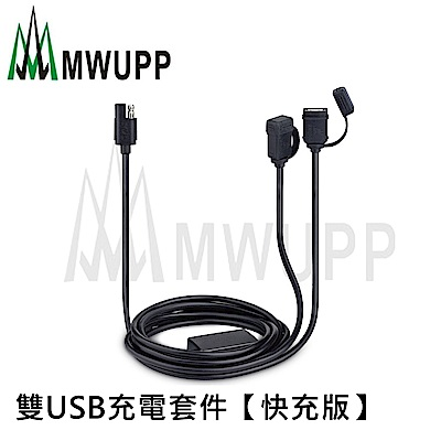 【五匹MWUPP】新款車架無線充電套組_甲殼支架_後照鏡款(含無線充電版/USB快充線/主體支架) product thumbnail 3