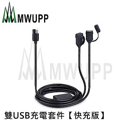 【五匹MWUPP】新款車架無線充電套組_多卡X型支架_細管款(含無線充電版/USB快充線/主體支架) product thumbnail 2