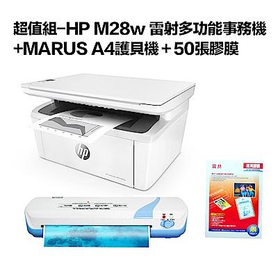 超值組-HP M28w 雷射多功能事務機+MARUS A4護貝機+50張膠膜