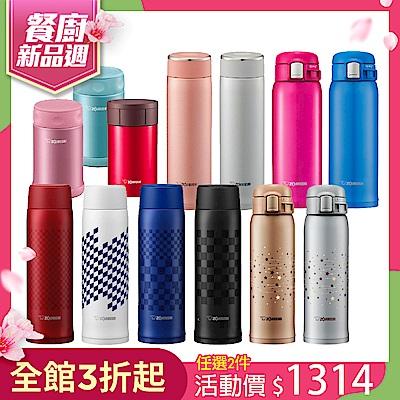 (組)[任選2件 平均一件657] 日本象印 超輕量真空保溫杯瓶0.48L/0.6L 燜燒杯0.5L/0.55L
