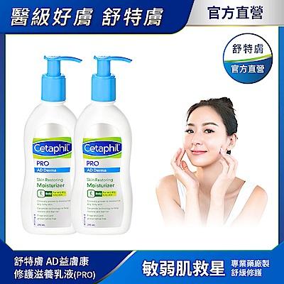 【Cetaphil 舒特膚官方】AD益膚康修護滋養乳液 2入組