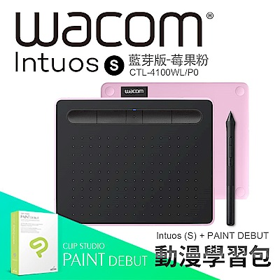 (送羅技M350滑鼠)【動漫學習包】Wacom Intuos Comfort Small 藍牙繪圖板(粉紅)