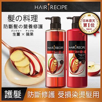 Hair Recipe 生薑蘋果防斷滋養2件組(洗髮+護髮素530ml)