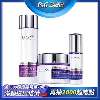 [9/30限定 滿699贈護髮精華]ScalpX 頭皮科研養髮三部曲(洗髮乳+毛囊煥活霜+髮根強化精華)