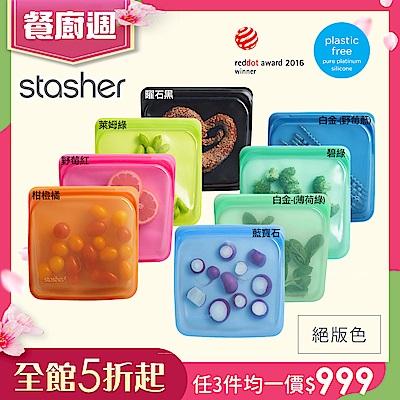 (組)[任選3件再贈洗碗精 平均333/件] Stasher 環保按壓式矽膠密封袋(時時樂)