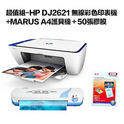 超值組-HP DJ2621 無線彩色印表機+MARUS A4護貝機+50張膠膜