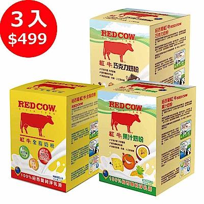 紅牛奶粉隨手包3件組 (40gx12入/組)
