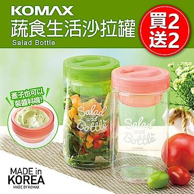 (組)[買2送2] 韓國KOMAX 蔬食生活PP沙拉罐1L