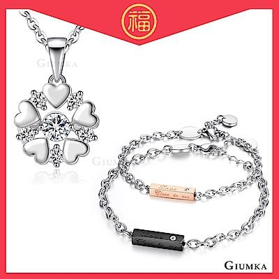GIUMKA手鍊項鍊新春福袋組(白鋼手鍊+跳舞項鍊)