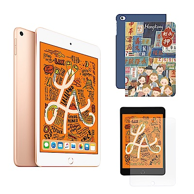 Apple超值組- iPad mini 5 256G + 漁夫原創保護殼 + 保護貼