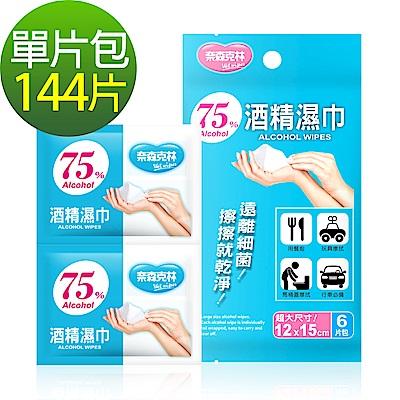 (時時樂限定)奈森克林 高濃度酒精75%濕巾單片包6片x12袋x2組(共144片)