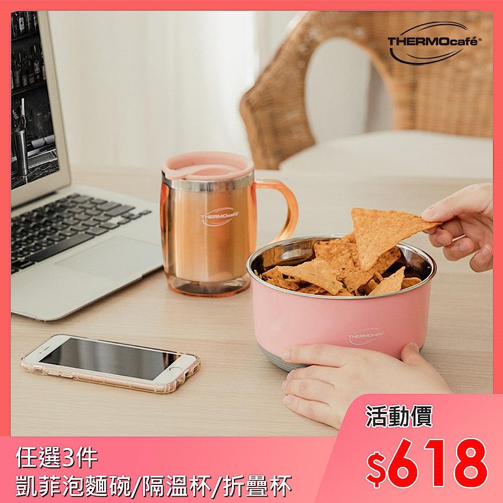 (組)[任選3件 平均206/件] 凱菲 不鏽鋼真空隔熱碗1.2L/隔溫杯0.35L/矽膠摺疊杯0.35L product image 1