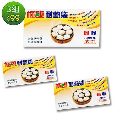 楓康合購3入99 - 耐熱袋 (大/中/小)