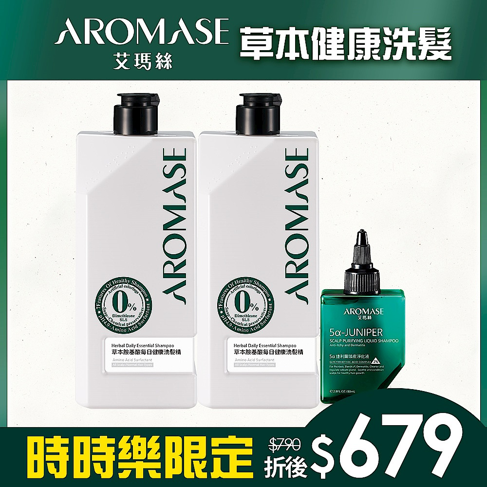 AROMASE艾瑪絲  每日健康2入淨化洗髮組(每日洗髮精x2+頭皮淨化液80mlx1)