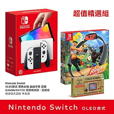 Nintendo Switch 白白手把OLED款 + GAME&WATCH + 健身環組合