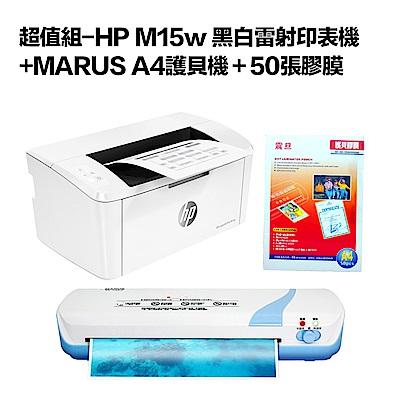 超值組-HP M15w 黑白雷射印表機+MARUS A4護貝機+50張膠膜