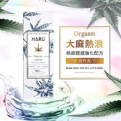 [時時樂限定]HARU 大麻情慾1+1優惠組(大麻熱浪迷情 水溶性潤滑液150ml+大麻私密緊緻胜肽凝膠30ml)