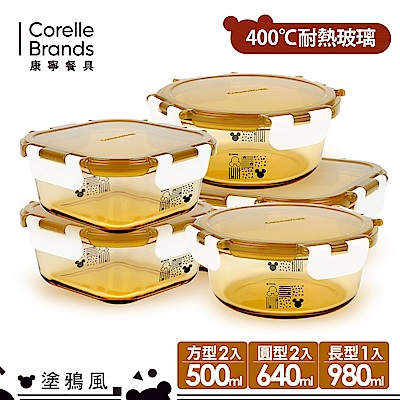 【康寧CORNINGWARE 】塗鴉風 米奇保鮮盒5件組-MM0503