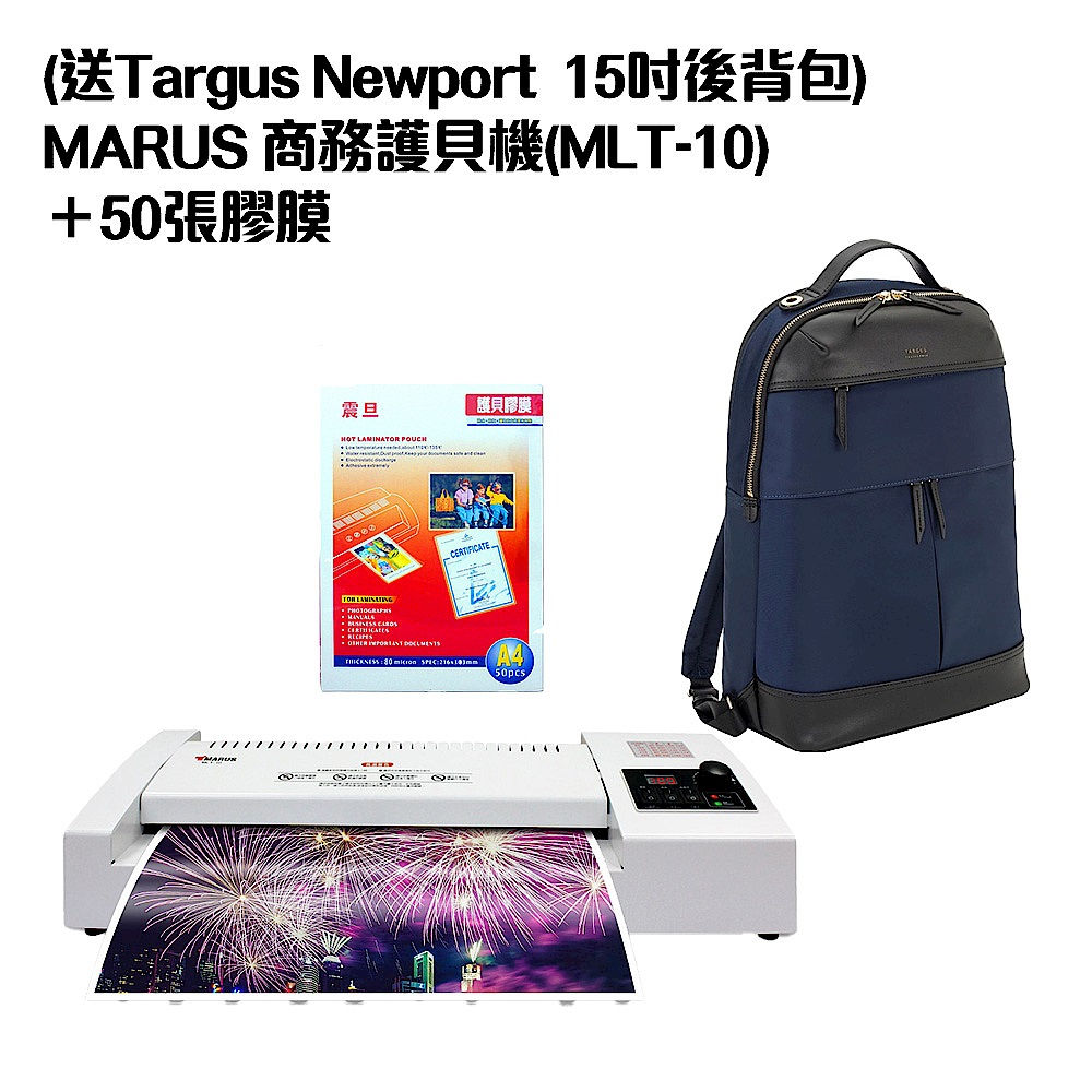 (送Targus Newport  15吋後背包)MARUS 商務護貝機(MLT-10)+50張膠膜 product image 1