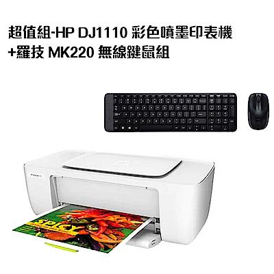 超值組-HP DJ1110 彩色噴墨印表機+羅技 MK220 無線鍵鼠組