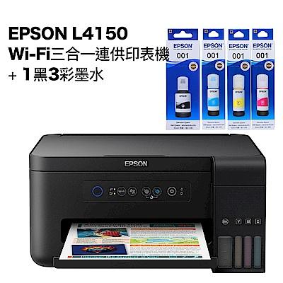 超值組-EPSON L4150 Wi-Fi三合一連供印表機+1黑3彩墨水。組合現省140