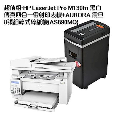 超值組-HP LaserJet Pro M130fn 黑白傳真四合一雷射印表機+AURORA 震旦 8張細碎式碎紙機(AS890MQ)