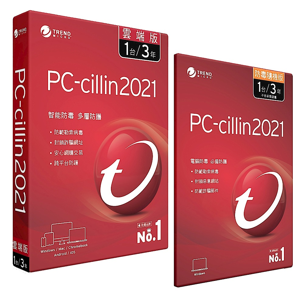 pc cillin 2019 雲端 版 三 年 一 台