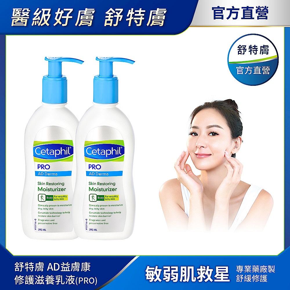 【Cetaphil 舒特膚官方】AD益膚康修護滋養乳液 2入組 product image 1