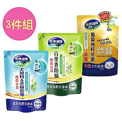 南僑防霉液體皂3件組(補充包1.4kg*2+葡萄柚籽抗菌洗衣補充包1600g*1)