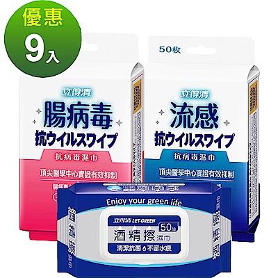 立得清防疫濕巾9件組(酒精濕巾x3包+抗病毒濕巾x6包)