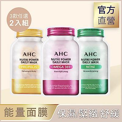 [2盒]AHC 能量精華面膜 25ml*5片/盒(三款任選)