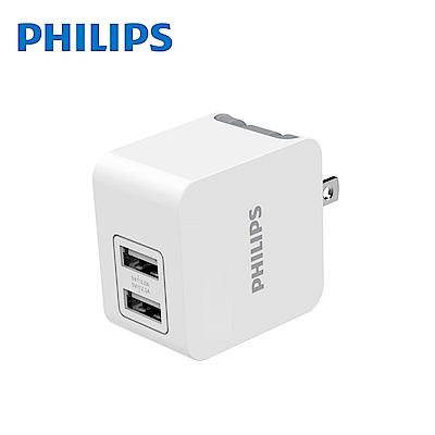 [時時樂限定] 二入組Philips飛利浦 3.1A小體積快速充電器 DLP3012