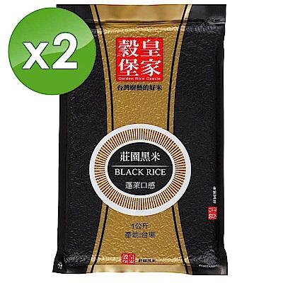 皇家穀堡 莊園黑米(1kg) X2包