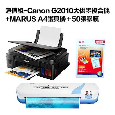 超值組-Canon G2010 大供墨複合機+MARUS A4護貝機+50張膠膜