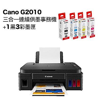 超值組-Canon G2010大供墨複合機+1黑3彩墨水。組合現省478元