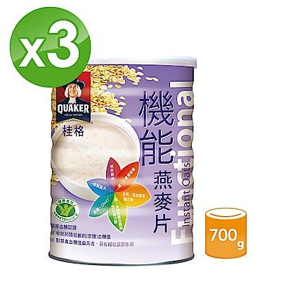 桂格機能燕麥片700gx3