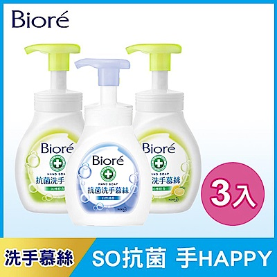 蜜妮 Biore 抗菌洗手慕絲  3入組(280mlx3)