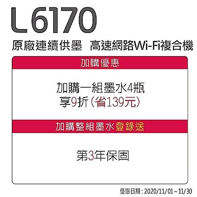 超值組-EPSON L6170 雙網三合一連供印表機+1黑3彩墨水。組合現省140 product thumbnail 8