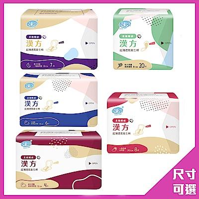 [限時搶購](3入組)良爽漢方珍珠柔棉衛生棉6包(可選尺寸)