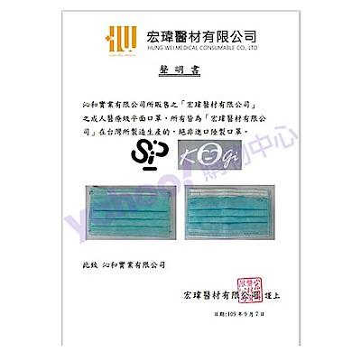 [特殊色限定組]宏瑋 醫用口罩(未滅菌)-湖水藍(50入/盒)+櫻花粉(50入/盒)+紫羅蘭(50入/盒) product thumbnail 6