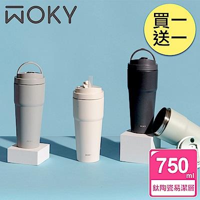 (組)[買1送1 平均790/入]【WOKY 沃廚】手提激凍輕芯鈦瓷易潔層保溫杯750ml(附吸管)