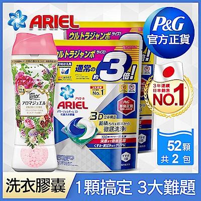 (ARIELx蘭諾超值組)洗衣球104顆+蘭諾衣物芳香豆(甜花石榴香520ml)