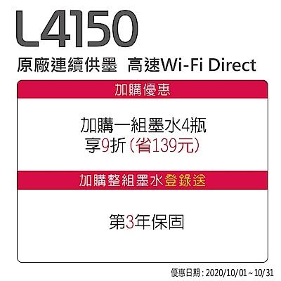 超值組-EPSON L4150 Wi-Fi三合一連供印表機+1黑3彩墨水。組合現省140 product thumbnail 7