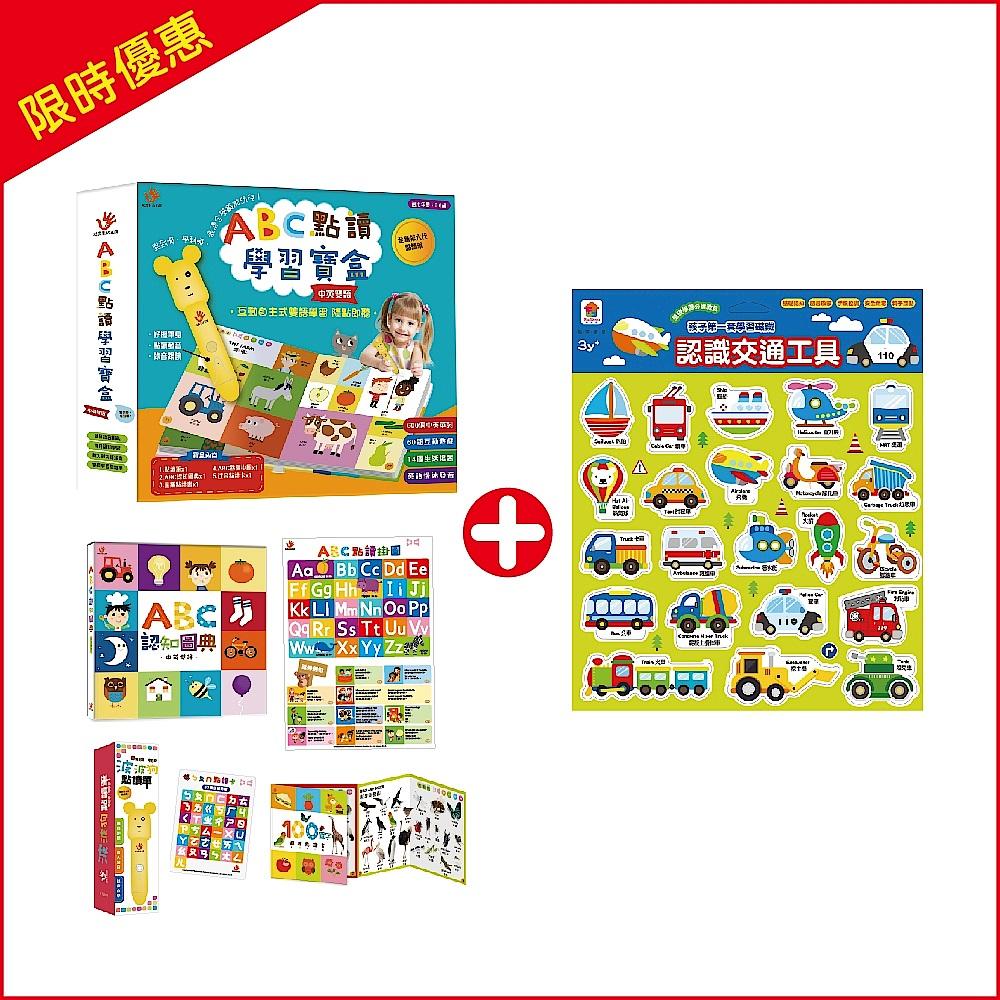 【時時樂】双美ABC點讀學習寶盒+學習磁鐵