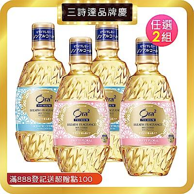 Ora2 極緻香水漱口水360mlx4 任選(玫瑰果香/水漾澄香)