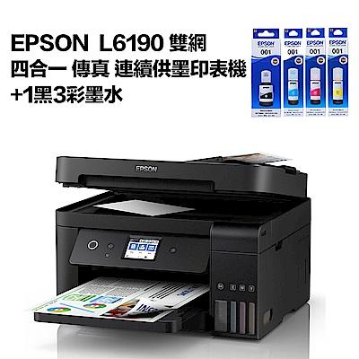 超值組-EPSON L6190 雙網四合一連供印表機+1黑3彩墨水。組合現省139元